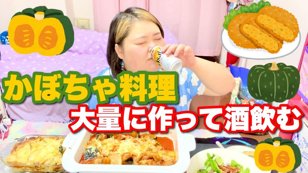 【激ウマ】かぼちゃ農家の娘が作る絶品かぼちゃ料理!!!(笑)【酒うめえ】