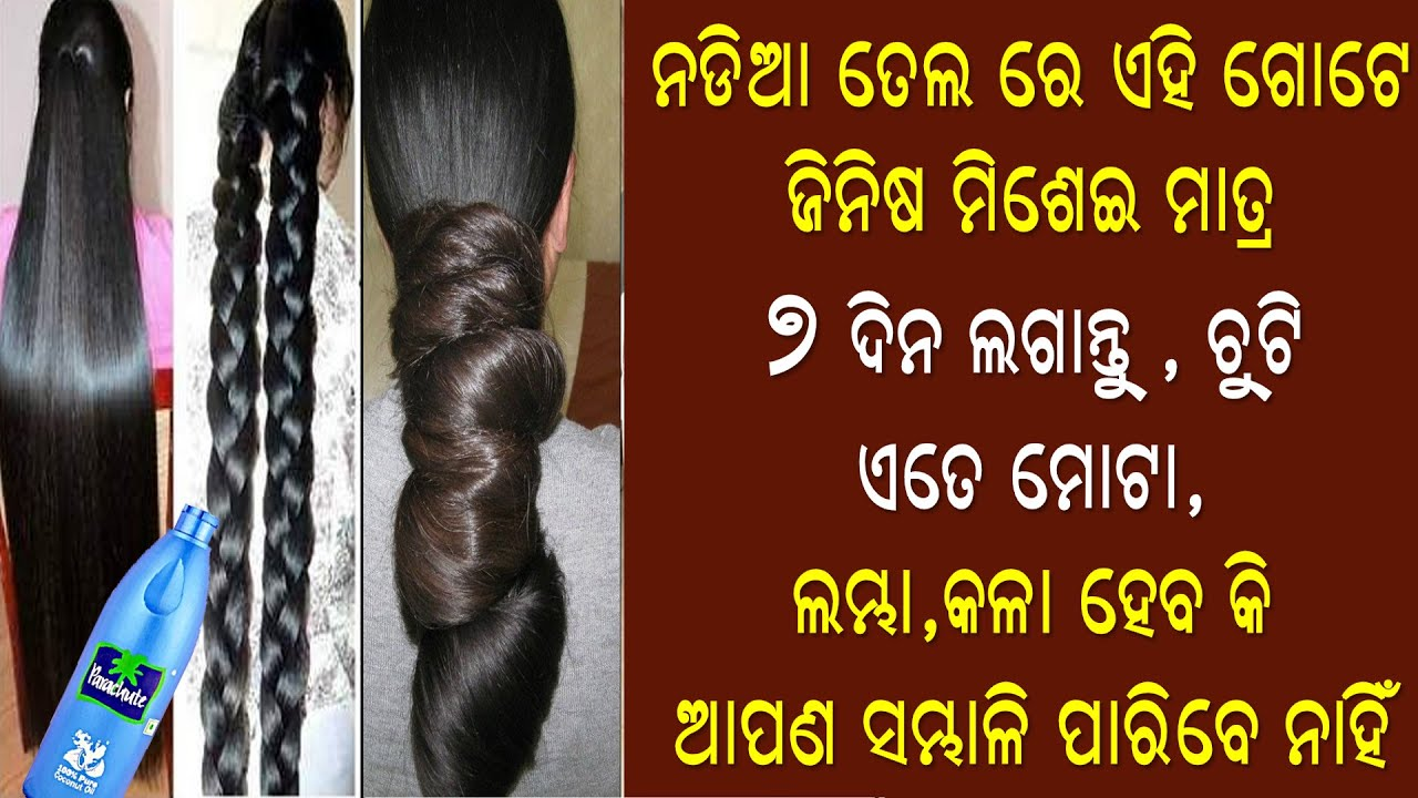 How To Get Long Thick Black Hair In 7 Days | Get Rid Of Hair Fall In 7 Days | Priyanka's Tips