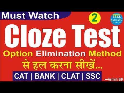 Cloze Test tricks | SSC | BANK | CAT