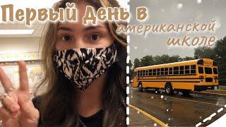 vlog 20| Первый день в американской школе :)