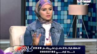برنامج كلام من القلب - أنواع الرحم - Kalam men El qaleb