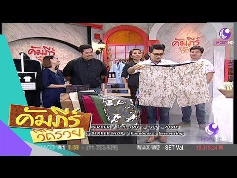 ย้อนหลัง เปิดคัมภีร์ธุรกิจ เสื้อผ้าผู้ชายสำหรับคนอ้วน BERRERSHOP (21 มิ.ย.60) คัมภีร์วิถีรวย | 9 MCOT HD