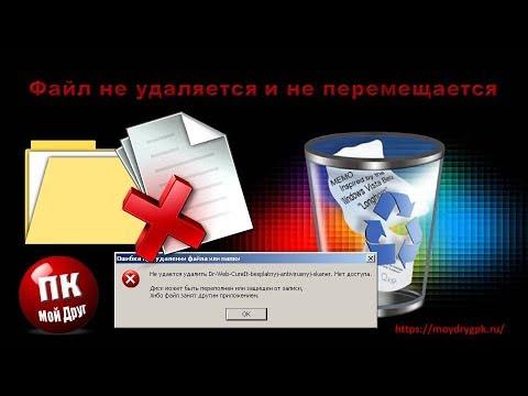 Файл или папка не удаляется и не перемещается