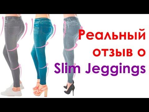 Леджинсы для похудения - [мой отзыв о леггинсы Slim Jeggings]