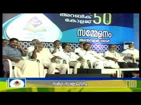 A.A.C Valavannur | Sarga Sayahnam | Greeting Speech | Abdulla Farooqi