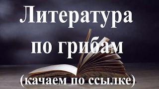 Литература по грибам (скачать по ссылке)