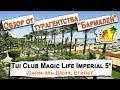 Tui Club Magic Life Sharm el Sheikh Imperial 5* обзор отеля от турагентства Бармалей