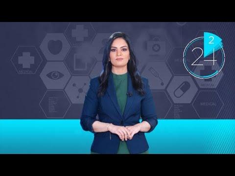 أخبار الصحة في دقيقتين  - نشر قبل 29 دقيقة