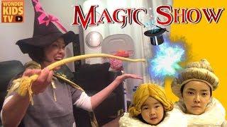 마술의 비밀 secret oh magic 엄마는 마술사. 마술의 비밀이 밝혀진다. 마술쇼 magic show