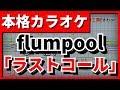 【フル歌詞付カラオケ】ラストコール(flumpool)【サクラダリセット主題歌】