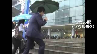 韓国に一人旅して、ソウル駅構内で、松たか子とチェ・ジウのポスターを...