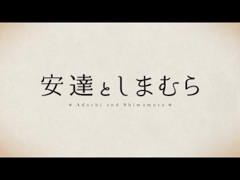 TVアニメ『安達としまむら』 PV 第1弾