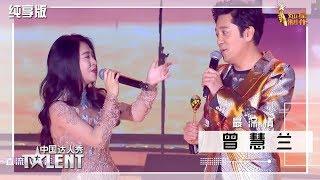 【纯享】蔡国庆和民歌少女合唱,两人互飙高音惊艳全程 中国达人秀S6 EP12 China's Got Talent 20191020