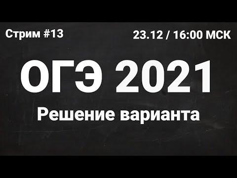 ОГЭ по информатике 2021 №13. Решение варианта