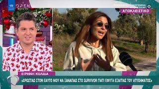 Ειρήνη Κολιδά: Δεν ξέρω αν θα ξαναπάω στο Survivor γιατί έχει μεγαλώσει το παιδί μου | OPEN TV