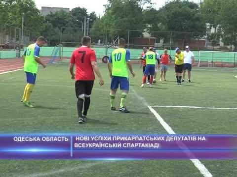 Нові успіхи прикарпатських депутатів на Всеукраїнській спартакіаді