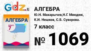 № 1069- Алгебра 7 класс Макарычев