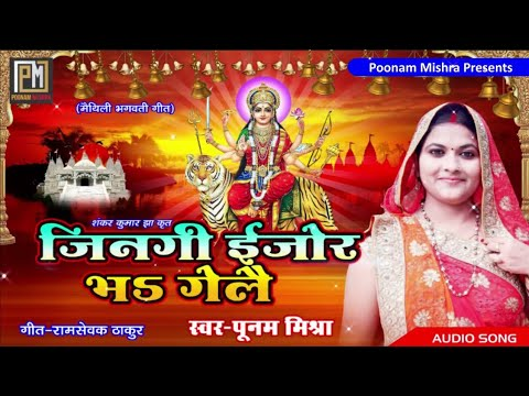 Poonam Mishra||जकरा तूँ तकलें भरि नजरिया गे||Maithili Devi Geet 2018