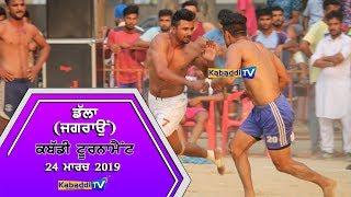 🔴 [LIVE] Dalla (Jagraon) Kabaddi Tournament 24 March 2019 www.Kabaddi.Tv