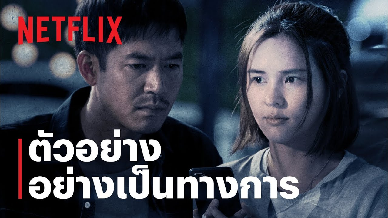 Bangkok Breaking มหานครเมืองลวง | ตัวอย่างซีรีส์อย่างเป็นทางการ | Netflix