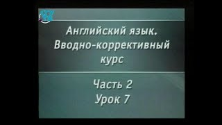 Английский язык. Вводный курс. Урок 2.7. Фонема (оi; ue), сочетание дифтонга с гласным