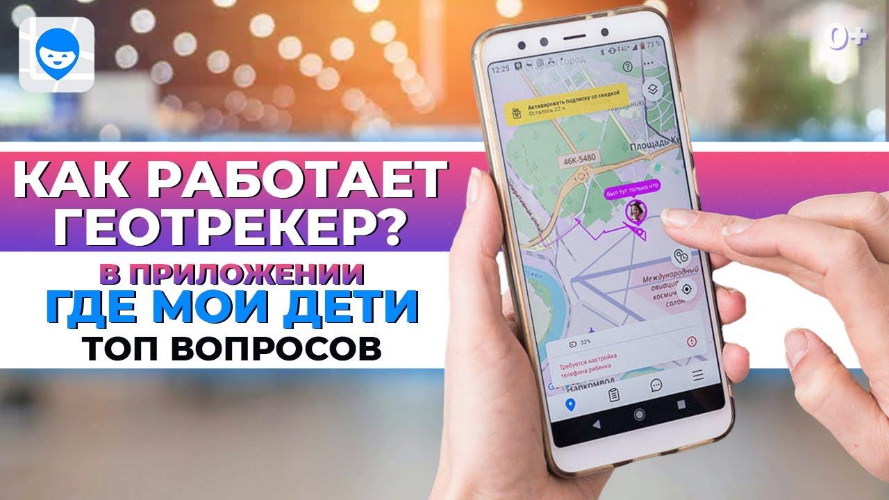 Как работает геотрекер в приложении Где мои дети?  Топ вопросов про функцию GPS координат.