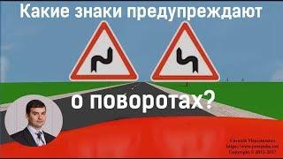 Какие знаки предупреждают о поворотах?