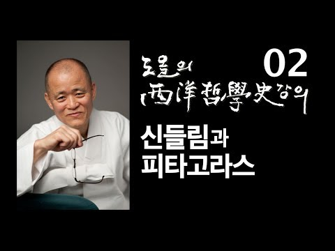 [도올김용옥] 서양철학사 강의