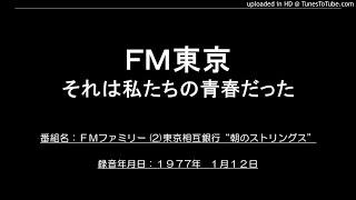 """FM東京 FMファミリー (2)東京相互銀行""""朝のストリングス"""""""