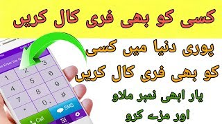Best Free Calling App For Android To Any Mobile Number MA Rehman
