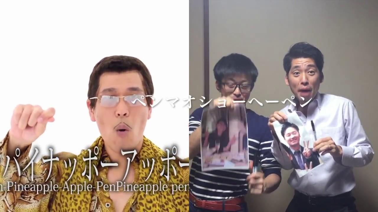 【結婚式余興】ペンパイナップルアップルペン PPAP ピコ太郎新郎新婦Ver