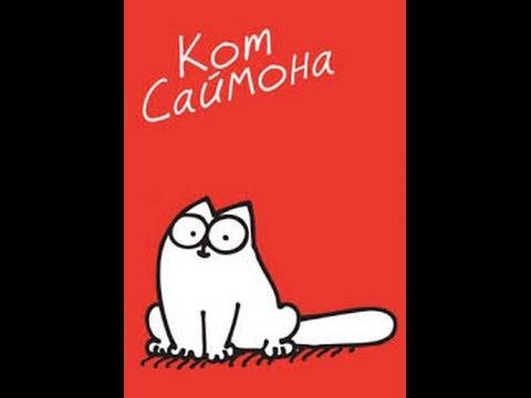 Кот саймон смотреть все серии подряд на русском языке
