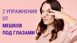 Как избавиться от мешков под глазами Мешки под глазами Facebuilding Jenya Baglyk Face School