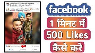Facebook पर 1 मिनट में 500 Likes कैसे बढ़ाएं !! New Trick !!