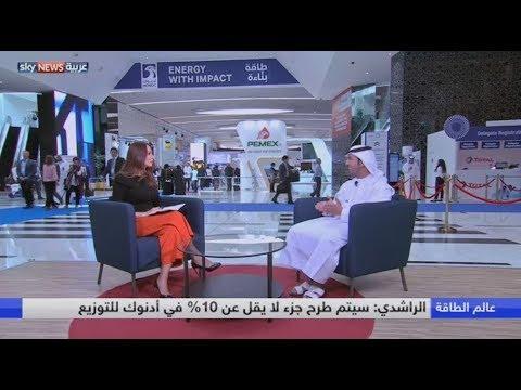 حلقة خاصة من معرض ومؤتمر أبوظبي الدولي للبترول -أديبك-  - نشر قبل 3 ساعة