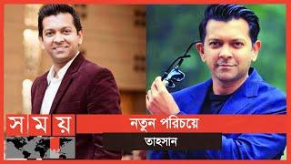তাহসানের ক্যারিয়ারে নতুন পালক   Tahsan Khan   Somoy Entertainment
