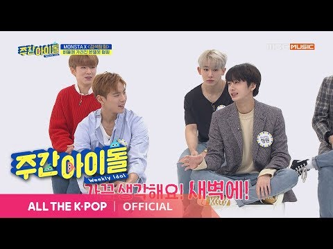 [Weekly Idol EP.395] HYUNGWON thinks he's handsome himself?!