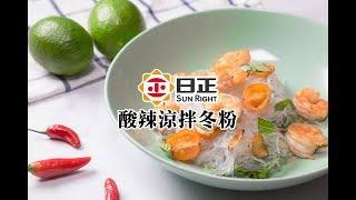 【日正冬粉料理】酸辣涼拌冬粉|泰式酸辣|夏日減重料理提案