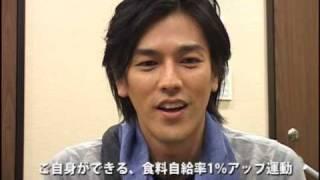 食料自給率向上運動FOOD ACTION NIPPON(FAN)応援団 要潤さんからのメッ...
