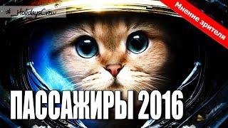 ПАССАЖИРЫ 2016 / ОБЗОР ФИЛЬМА. Мнение зрителя