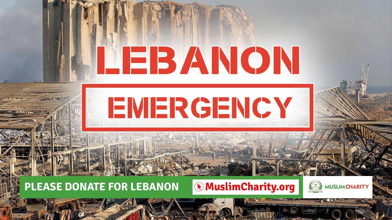 LEBANON BEIRUT BLAST | MuslimCharity.org |  HELP LEBANON | SADAQAH | LEBANON EMERGENCY | RELIEF