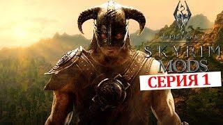 Начало на легендарной сложности #1| Прохождение игры The Elder Scrolls V Skyrim Special Edition