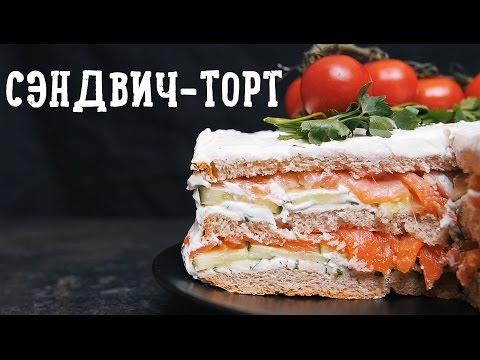 Супер сэндвич-торт [Рецепты Bon Appetit]