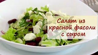 Салат из красной фасоли с сыром - рецепты от well-cooked
