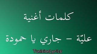 كلمات أغنية عليّة - جاري يا حمّودة
