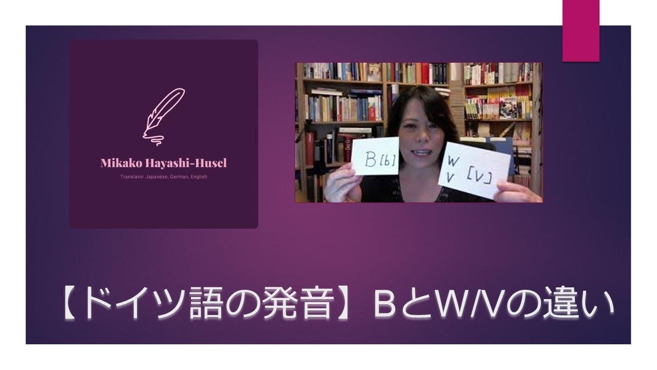 【ドイツ語の発音】 BとW(V)の違い