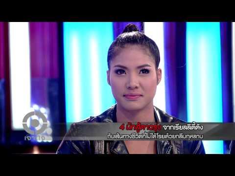 เจาะใจ : 4 นักบู๊ จาก Martial Warrior ชิงฝันแอ็กชั่นสตาร์ [28 ส.ค. 57] (2/4) Full HD