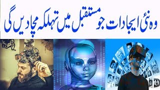 future technology/invention that change the world in future urdu/hindi