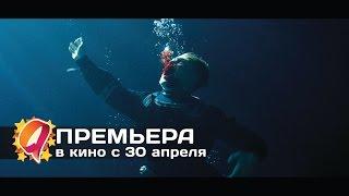 Опасное погружение (2015) HD трейлер | премьера 30 апреля