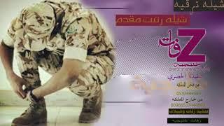 شيله عسكريه ترقيه مقدم  حماسيه طرب تنفيذ با الاسماء 0537444593